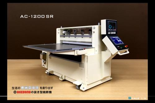 AC1200SR 001